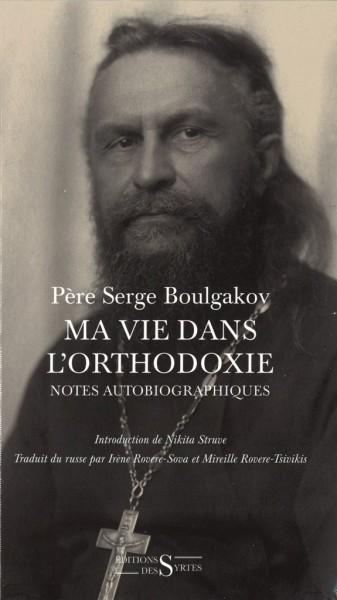 C_BOULGAKOV_Vie_orthodoxie