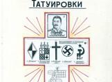 E_Baldaev_Tatouages (1 de 8)